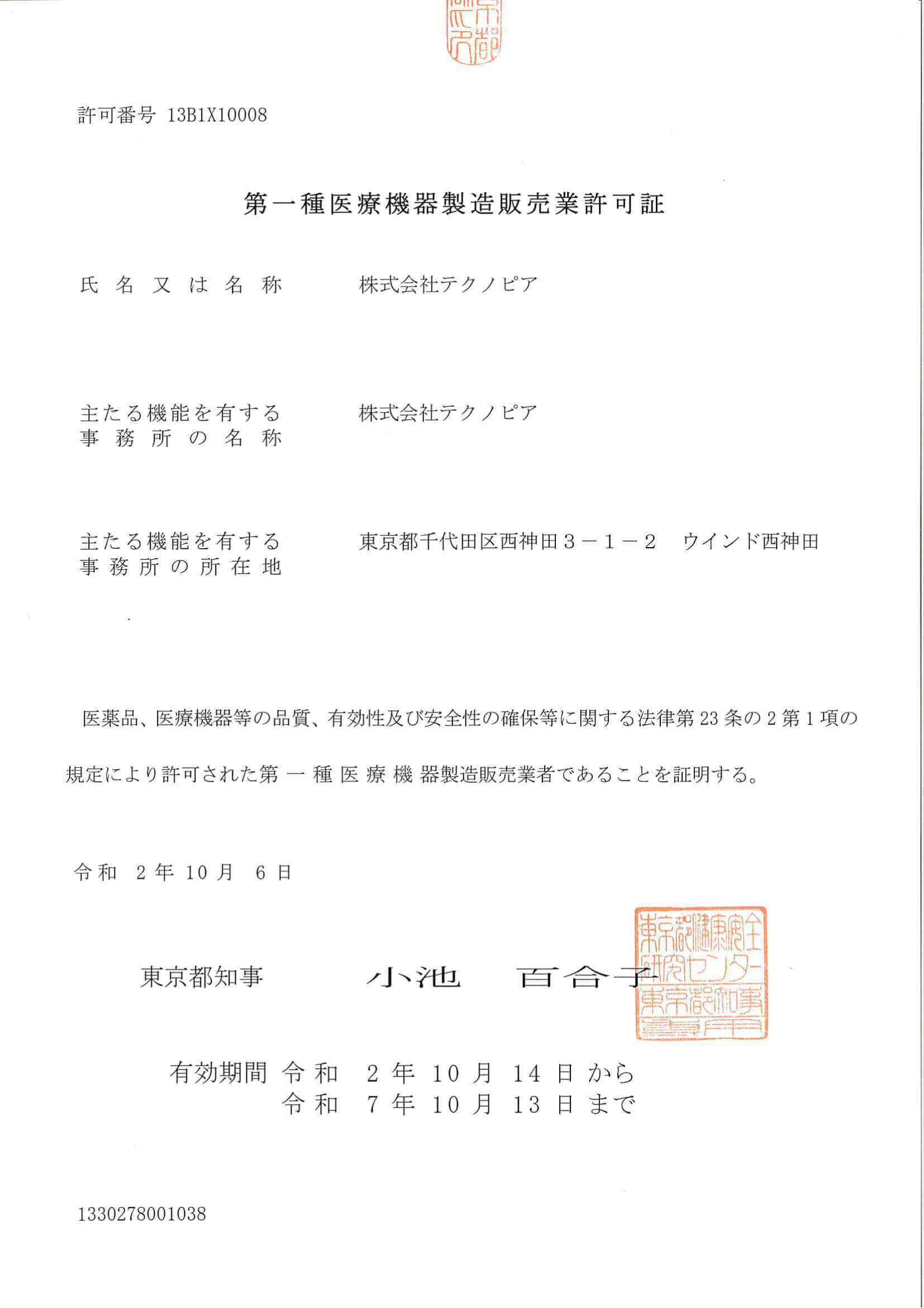 第一種医療機器製造販売業許可証