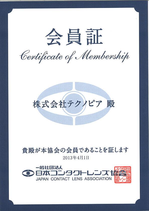 日本コンタクトレンズ協会会員証