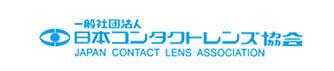 日本コンタクトレンズ協会のロゴ